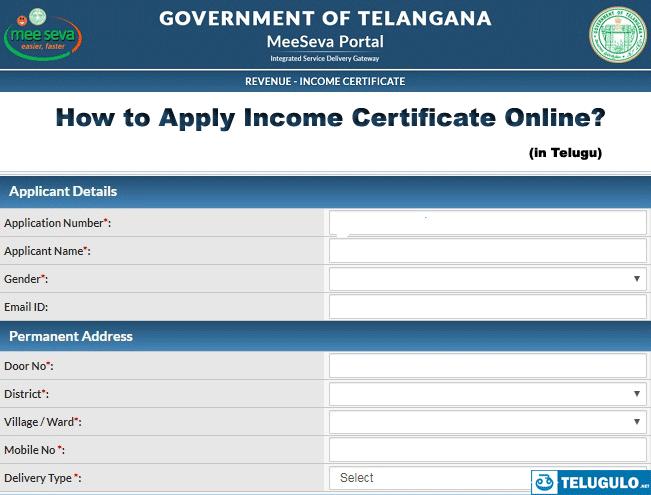Income Certificate in Telugu